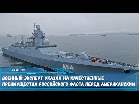 Эксперт- Военные корабли ВМФ РФ обладают уникальными характеристиками