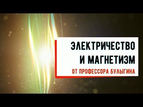 """Лекция №9 """"Магнитное поле в веществе"""""""