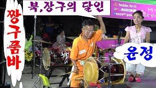 작은거인♡윤정단장이 극찬하는/짱구@품바의 북&장구 진 면목Pumba Dancu drum, Jung-gu Nanta performance