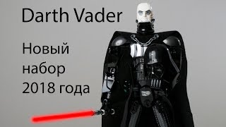 Дарт Вейдер 2018 года - Обзор Lego Star Wars 75534