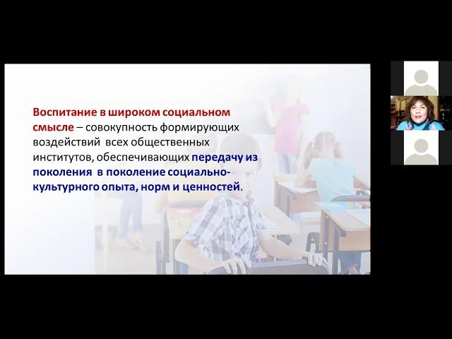 Проектирование программ воспитания в образовательной практике (от  25.01.21) _Сергушина О.В.