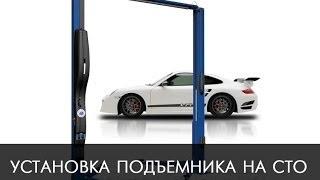 Установка подъемника на СТО(http://a.autom.com.ua/blog - читайте наш блог Установка подъемника на автосервисе профессиональным сервисом. Показан..., 2014-01-16T19:33:49.000Z)