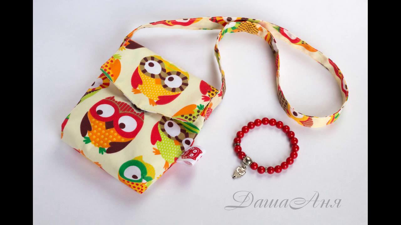 11e1a52dcaed МК Шьем детскую сумочку - YouTube