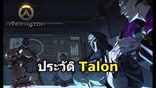 Overwatch History : ประวัติ Talon