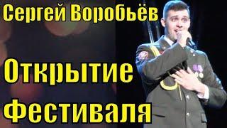 Песня Сергей Воробьёв Фестиваль конкурс армейской песни Сочи
