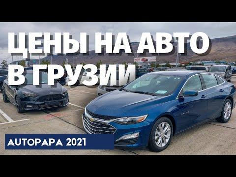 Авто из Грузии. Обзор цен ОКТЯБРЬ 2021. Автопапа. Autopapa. MasterVadya.