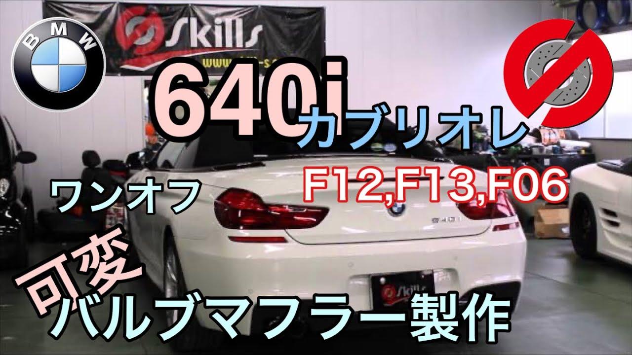 BMW 640i [N55] カブリオレ F12,F13,F06可変バルブワンオフマフラー製作 - YouTube