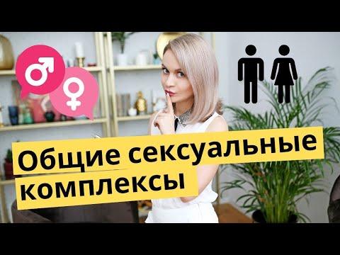 Общие сексуальные комплексы | Популярная психология
