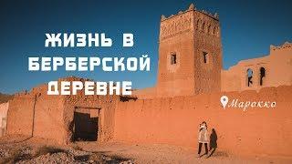 ЖИЗНЬ В БЕРБЕРСКОЙ ДЕРЕВНЕ / Как живут берберы в Марокко / Пригород Эр-Рашидии