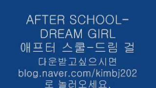 AFTER SCHOOL- DREAM GIRL  애프터 스쿨-드림 걸