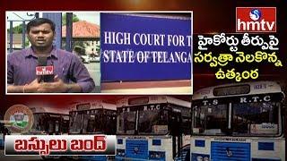 కాసేపట్లో RTC సమ్మెపై హైకోర్టులో విచారణ | TSRTC Strike Petition Updates | hmtv