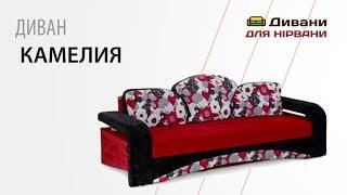 Диван Камелия, фабрика Алекс Мебель(http://divani.kiev.ua/диван-киев-камелия.html., 2013-02-14T09:22:28.000Z)