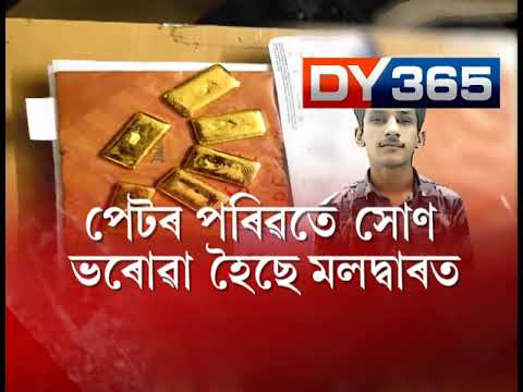 GOLD CONCEALED IN RECTUM RECOVERED IN GUWAHATI AIR PORT