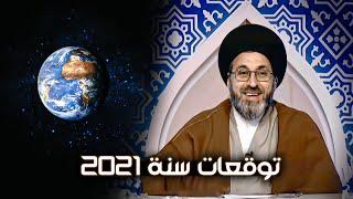 متصل يعلم الغيب ويكشف توقعات العراق في سنة 2021 !! | السيد رشيد الحسيني