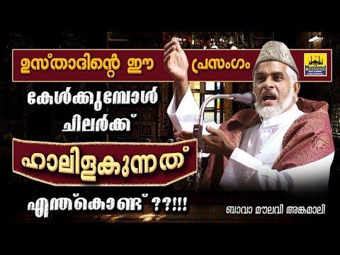 р┤Йр┤╕р╡Нр┤др┤╛р┤жр┤┐р┤ир╡Нр┤▒р╡Ж р┤И р┤кр╡Нр┤░р┤╕р┤Вр┤Чр┤В р┤Хр╡Зр┤Яр╡Нр┤Яр┤кр╡Нр┤кр╡Лр╡╛ р┤Ър┤┐р┤▓р╡╝р┤Хр╡Нр┤Хр╡Н р┤╣р┤╛р┤▓р┤┐р┤│р┤Хр┤┐?!! Latest Islamic Speech In Malayalam Bava Moulavi