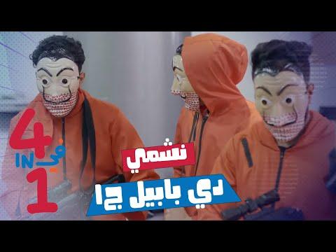 أربعة في واحد - الحلقة 11 - نشمي دي بابيل ج١ Nashmi De papel