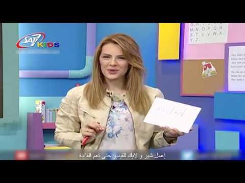 تعليم اللغة الانجليزية للاطفال(Story + Words + Grammar) المستوى 3 الحلقة 27 | Education for Children
