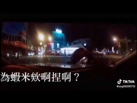 《抖音熱門》突如襲來的車禍❤女駕駛:阿屋(銷魂)~~為蝦米欸啊捏啊?|三寶車禍|闖紅燈|有笑有推|後勁太強|莫名好笑|台女駕駛|【小草日常】
