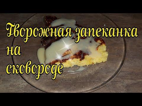 Творожная запеканка на сковороде. #запеканка #творожная #назавтракаязапеканка