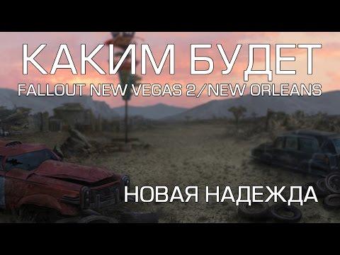 Каким будет Fallout: New Vegas 2/New Orleans? Новая надежда.