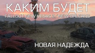 Каким будет Fallout New Vegas 2 New Orleans Новая надежда.