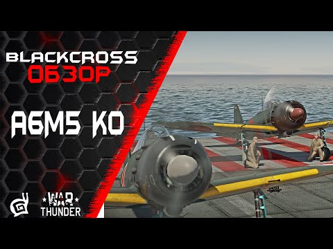 blackcross war thunder