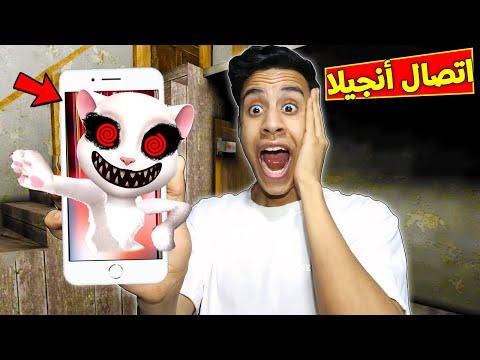 مصيبة أنجيلا المتكلمة اتصلت عليا و هددتني بالموت 😱📞 !! Calling Talking Angela App