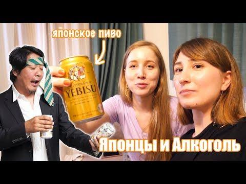 Как японцы относятся к алкоголю? Алкоголь в Японии