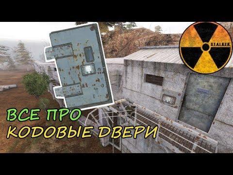 Сталкер Тень Чернобыля - коды и кодовые двери