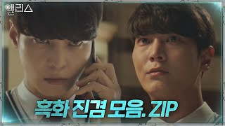 [Special] A collection of beautiful acting skills of Joo-won and Heukhwa Jin-gyeom!