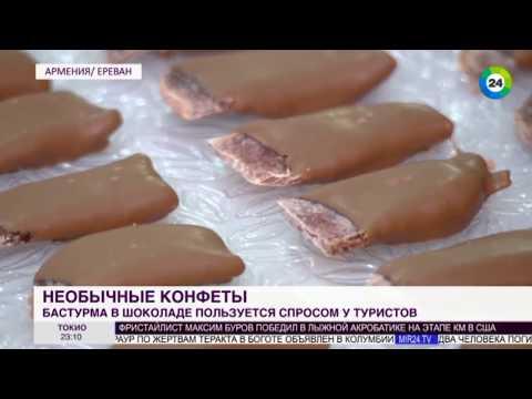Мясо в шоколаде и конфеты со свеклой  Армения удивляет туристов лакомствами   МИР 24