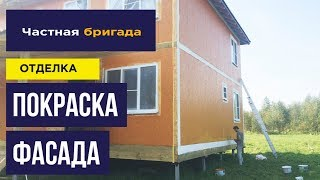 видео Наружная отделка дома из СИП панелей