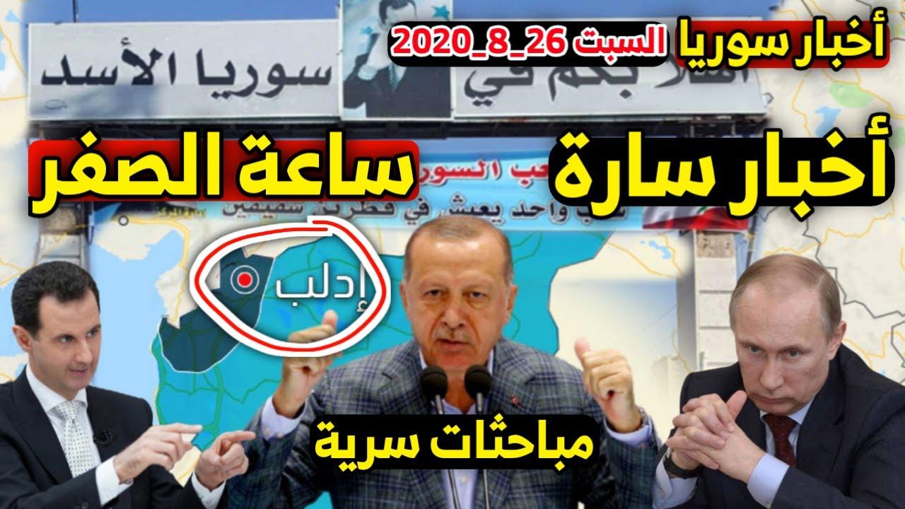 ساعة الصفر في إدلب بدأت وخبر سار للسوريين القادمين إلى سوريا ومفاجأة بشأن قرار بشـ.ار الأخير