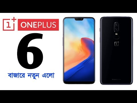 Oneplus 6 price in Bangladesh 2018 mobile phone bangla Review