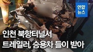 인천 북항터널서 트레일러 등 5대 추돌…4명 부상 / …