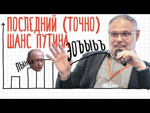 ТЫ ПОСМОТРИ №34 (Последний шанс Путина)