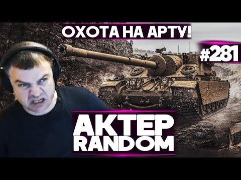 АКТЕР Vs Random #281 | ДОЕХАТЬ ДО АРТЫ!