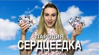 Егор Крид - Сердцеедка | ПАРОДИЯ