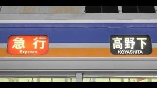 南海電車2000系2045F 早朝のなんば駅6時0分発急行高野下行き