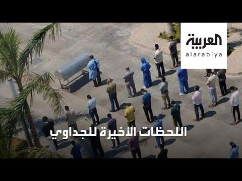 مسؤول طبي يكشف اللحظات الأخيرة للفنانة رجاء الجداوي  - نشر قبل 5 ساعة