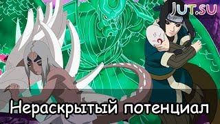 Нераскрытый потенциал: 10 сильных героев Наруто