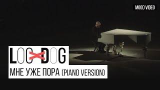 Loc Dog Мне уже пора Piano Version Премьера 12
