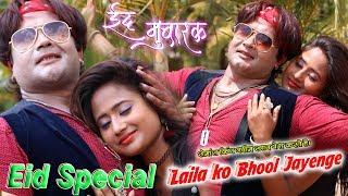 New Nagpuri Song 2017   Laila ko Bhool Jayenge   लैला को भूल जायेंगे   RR Music