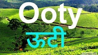 Ooty ऊटी तमिलनाडु का लोकप्रिय पर्यटक स्थल, प्रकृति प्रेमियों का स्वर्ग