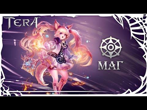 TERA: Обновление класса - Маг