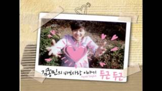 [MP3] 김종민-두근두근 featuring 길미 (Pit-A-Pat by Kim Jong Min ft. Gilme)