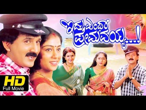 Idu Entha Premavayya Full Kannada Movie | Feat. Ramesh Aravind, Shilpa | Romantic Kannada Movie