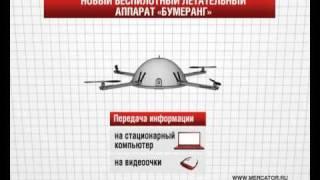 Беспилотный летательный аппарат ''Бумеранг''