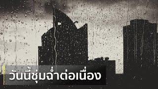 พยากรณ์อากาศวันนี้ 24/9/63 46 จังหวัด รับมือฝนหนัก