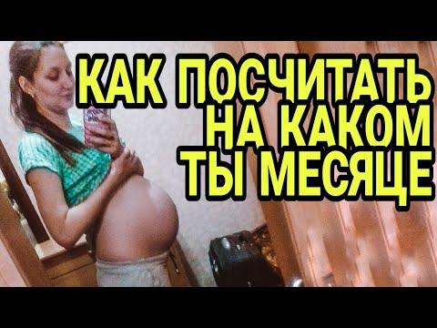Как посчитать срок беременности? Как узнать на каком ты месяце?